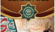 Pengembangan Desain Materi Ajar Bahasa Arab